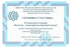 Кутепов-сертификат