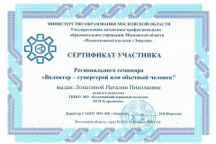 Лопатина-сертификат
