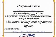Сорокина Маргарита 1 место в областном семинаре-практикуме 10.2018
