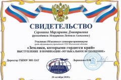 Сорокина Маргарита 10.2018 участник областного семинара-практикума