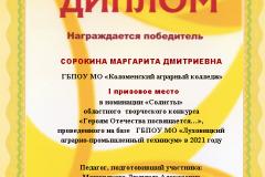 Сорокина-1-место
