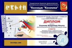 Диплом-3-место-Ульянов-В.И.