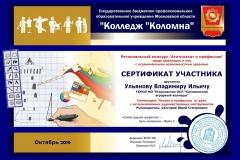 Сертификат-Ульянов-В.И