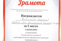 Емельянов-лич.зачет