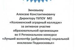 благодарность-Зиновьеву