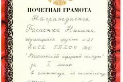 Почётная грамота Басистюк