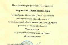 Обществознание сертификат