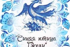 Siniaya_ptitsa_Gzhely