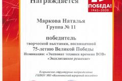 CCI18022020_0002