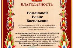 Благодарность Романовой Е.В.
