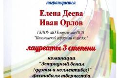 Диплом Деева, Орлов