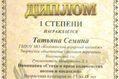 Семина Татьяна 1 место