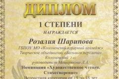 Шарипова Роза 1 место