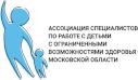 Ассоциация специалистов по работе с детьми с ограниченными возможностями здоровья Московской области